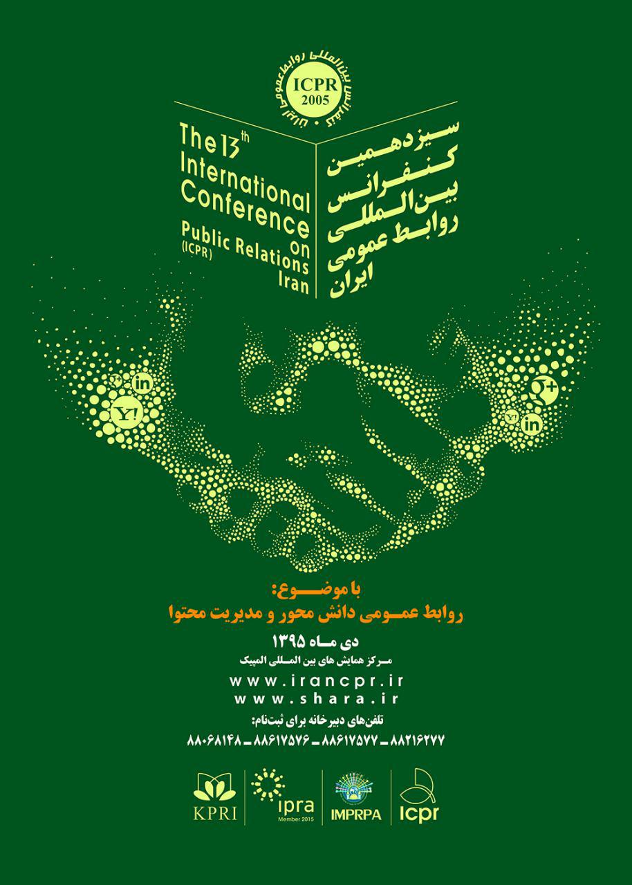 The 13th Iran International Public Relations Conference